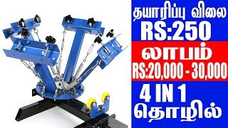 Business Ideas Tamil : தயாரிப்பு விலை Rs:250 லாபம் Rs:20,000 - 30,000 | Small Business Ideas Tamil