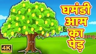 घमंडी आम का पेड़ | Ghamandi aam ka ped | Hindi Kahaniya | हिंदी कहानिया