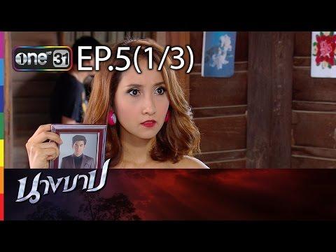 นางบาป | EP.5 (1/3) | 6 ก.พ.59 | ช่อง one