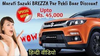Maruti Suzuki Vitara Brezza par Heavy Discount - Mahindra S201 Effect ?