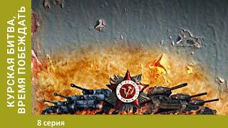 Курская битва. Время побеждать. 8 серия. ОПЕРАЦИЯ ПОЛКОВОДЕЦ РУМЯНЦЕВ