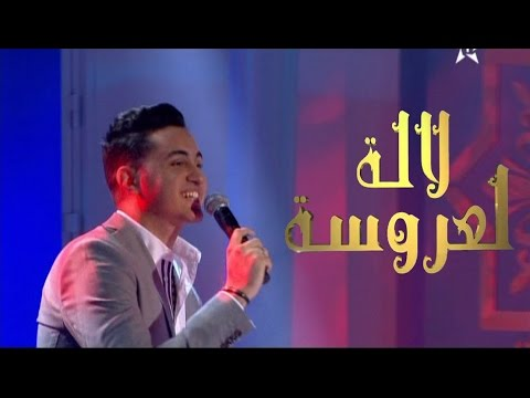 chanson awah redouane berhil