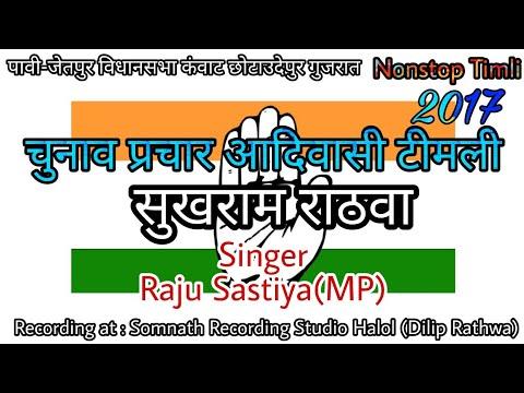 Sukhram Rathwa   Congress Party election adivasi nonstop timli song 2017   Raju Sastiya MP