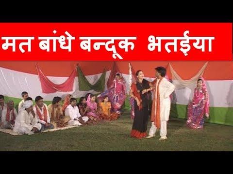 विवाह भतईया (मत बांधे बन्दूक भतईया ) PART-18  BY नरेश कुमार गुर्जर | PRIMUS HINDI VIDEO
