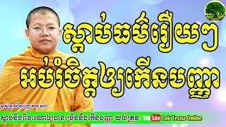 ស្តាប់ធម៌រឿយៗអប់រំចិត្តឲ្យកើនបញ្ញា - Listen often Dharma , Made mind increase Intelligence