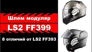 Шлем модуляр LS2 FF399 Valiant - 8 отличий от LS2 FF393 Convert