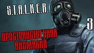 S.T.A.L.K.E.R.: Пространственная аномалия Прохождение #3 — СТРАННЫЙ ПРИЗРАК