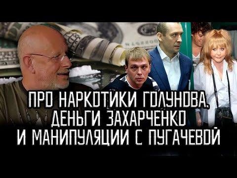 Гоблин - Про наркотики Голунова, деньги Захарченко и манипуляции с Пугачевой
