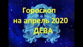Гороскоп на апрель 2020 для Девы женщинам и мужчинам