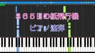 365日の紙飛行機 (ピアノ連弾)AKB48 Play Synthesia〔シンセシア〕...