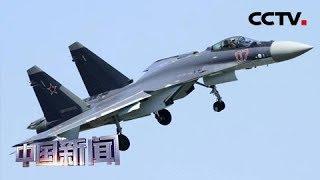 [中国新闻] 土耳其与俄洽谈购买苏-35战机 土首先考虑战机性能和交易条件 | CCTV中文国际