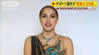 ザギトワ選手が資生堂とコラボ メイクアップで・・・(19/10/31)