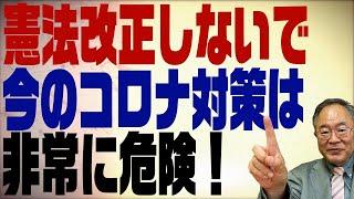 髙橋洋一チャンネル 第159回 国民投票法改正!日本の憲法は老人憲法!憲法改正しないで営業規制&罰則は超危険!