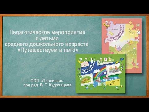 Педагогическое занятие. /«Тропинки» /Средняя группа 5 -7 лет. Путешествие в лето.