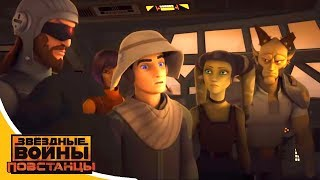 Звёздные войны: Повстанцы - Оккупация - Star Wars (Сезон 4 Серия 5)