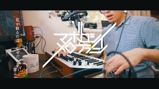 geniway - マボロシメロウライン (LIVE EDIT) w/KORG minilogue + volca beats jam