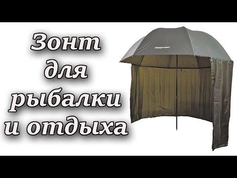 Зонт для рыбалки и отдыха