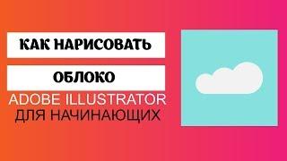 КАК НАРИСОВАТЬ ОБЛАКО В Adobe Illustrator для начинающих