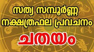 ചതയം സന്പൂർണ്ണ നക്ഷത്രഫലം | Chathayam Nakshatra Characteristics | Malayalam Astrology | JYOTHISHAM