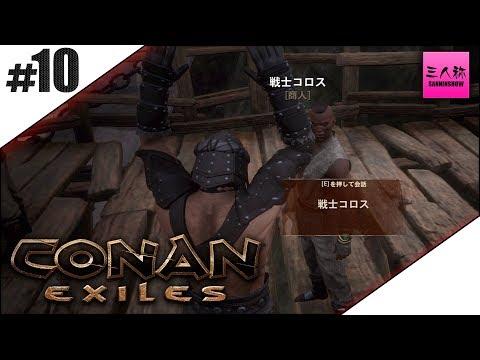 #10【生放送】Conan Exiles(コナン エグザイル)【三人称+2】