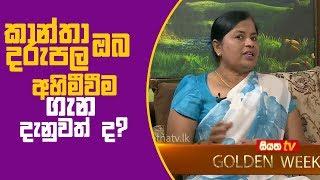 Piyum Vila | කාන්තා ඔබ දරුපල අහිමීවීම ගැන දැනුවත් ද? | 15-01-2019 | Siyatha TV Thumbnail