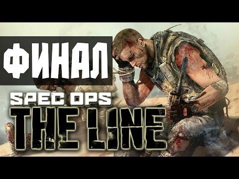Прохождение Spec Ops The Line