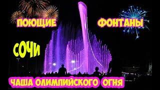 Сочи Олимпийский Парк/ ШОУ ПОЮЩИХ ФОНТАНОВ с мурашками по коже