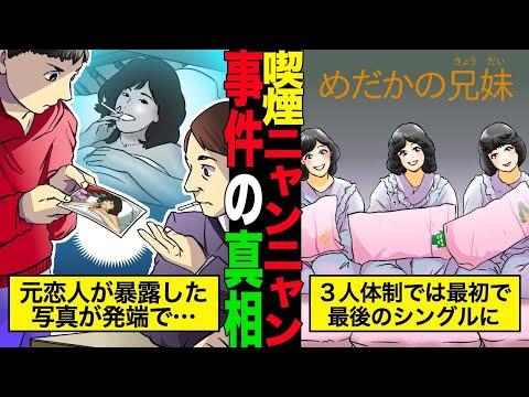 【実話】高部知子のニャンニャン写真流出事件で2人も死傷者が出た悲劇の真相