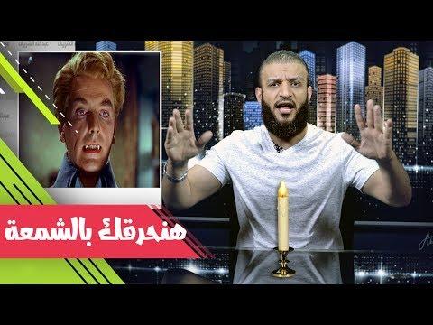 عبدالله الشريف | حلقة 11 | هنحرقك بالشمعة | الموسم الثاني