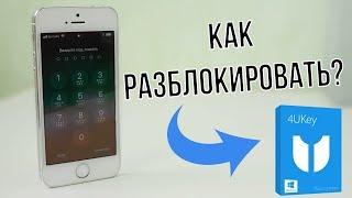 Как разблокировать iPhone без помощи iTunes?
