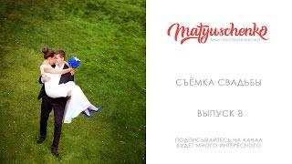 Как нужно фотографировать свадьбы  Уроки по фотографии  Фотограф Дмитрий Матющенко(Это видео, которое можно считать мастер-классом или уроком по фотографии, со свадьбы Максима и Юлии было..., 2015-09-05T07:59:00.000Z)