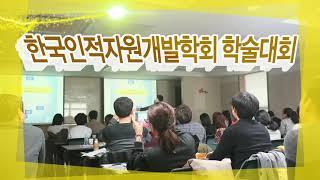 한국인적자원개발학회 학술대회