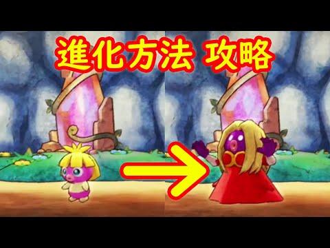進化方法 攻略【ポケモン不思議のダンジョン 救助隊DX】