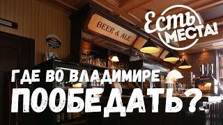 Есть места! Где пообедать во Владимире?
