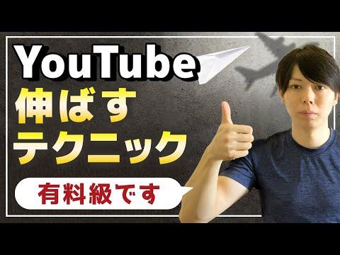 【有料級】YouTubeを伸ばすためのテクニック10選【完全に有益です】