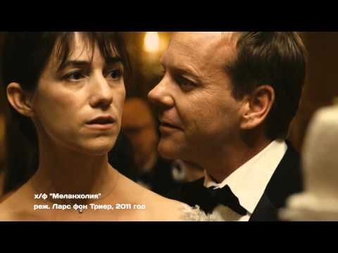 Хорошее кино - Меланхолия