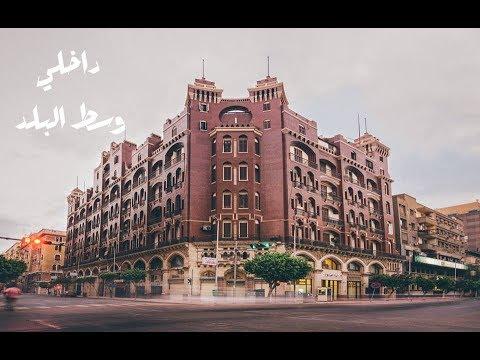 شاهد التغييرات الجماليه لوسط البلد في القاهرة - Beautiful Downtown Cairo
