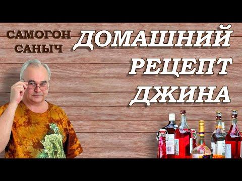 Как приготовить джин в домашних условиях из самогона