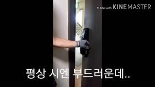 [디지털도어락]문을 열 때 자꾸 걸려   게이트맨PAS…