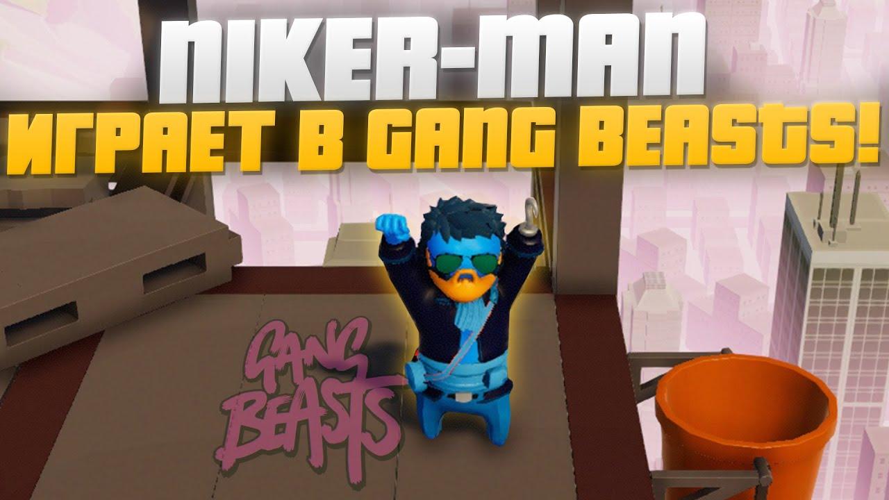 ДИКИЙ УГАР! Niker-Man ПЕРВЫЙ РАЗ В GANG BEASTS !