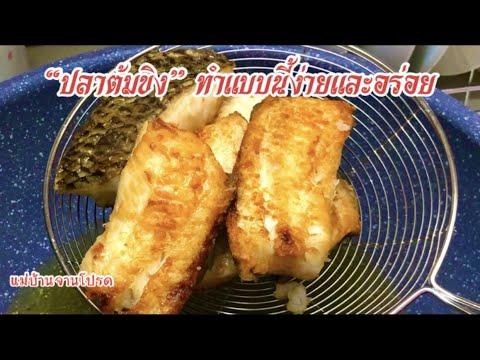 ปลาต้มขิง