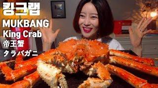 킹크랩 먹방 King Crab mukbang 60만 오즈분들 감사합니다♡ 帝王蟹 タラバガニ mgain83