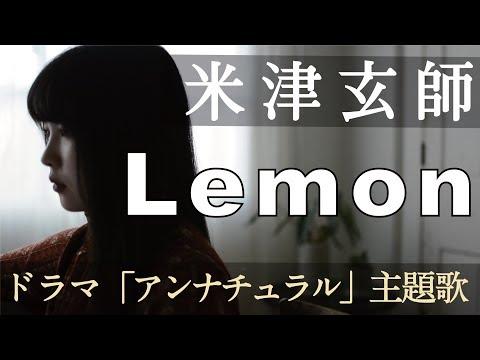 米津玄師「Lemon」Acoustic Covered by 凛