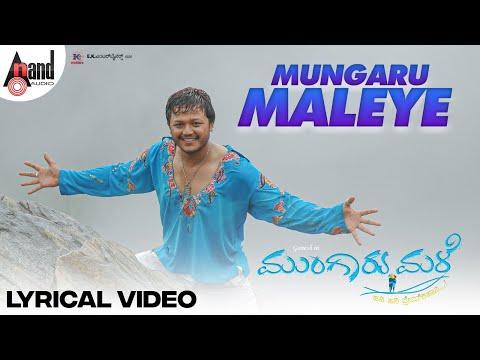 Mungaru Male | Mungaru Maleye | Lyrical Video |  Golden Star Ganesh | Pooja Gandhi | Manomurthy