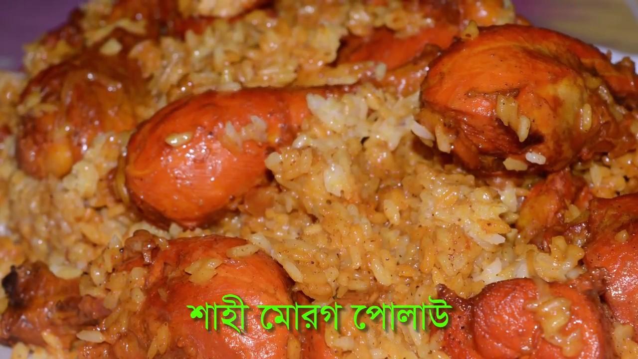 Shahi morog polao recipe at home or shahi morog polao recipe at home or in bangla by recipe of love forumfinder Choice Image