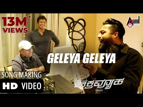 Chakravyuha | Geleya Geleya | Making Video | Puneeth Rajkumar | Jr.NTR | Tarak | Rachita Ram | SST