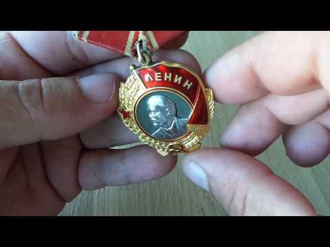 Обзор Орден Ленина СССР продать ордена СССР Украина Киев