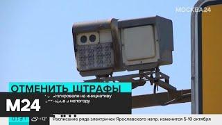 Смотреть видео Многие общественники поддержали инициативу ГИБДД об отмене штрафов в непогоду - Москва 24 онлайн