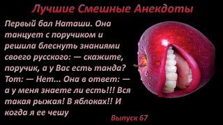 Лучшие смешные анекдоты Выпуск 67