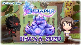 ПАСХА 2020 ► ELDARYA► PERINARA PLAY
